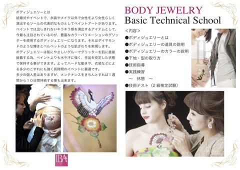 BODYjewely*YUNAjewely in台湾