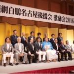 2016年横綱白鵬関名古屋後援会激励会